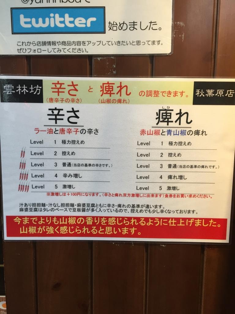 f:id:ra-menoishii:20161126094525j:plain