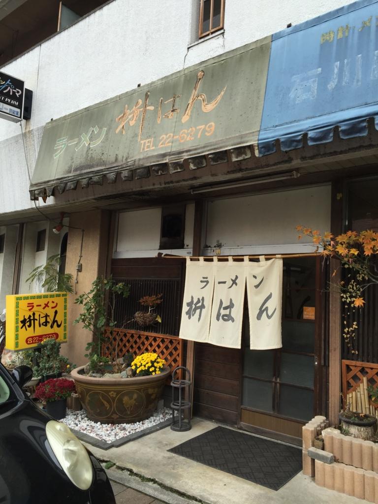 f:id:ra-menoishii:20161127204454j:plain