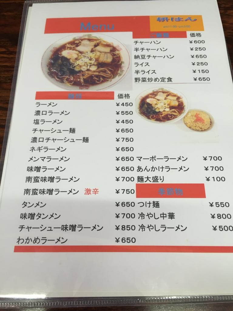 f:id:ra-menoishii:20161127204504j:plain