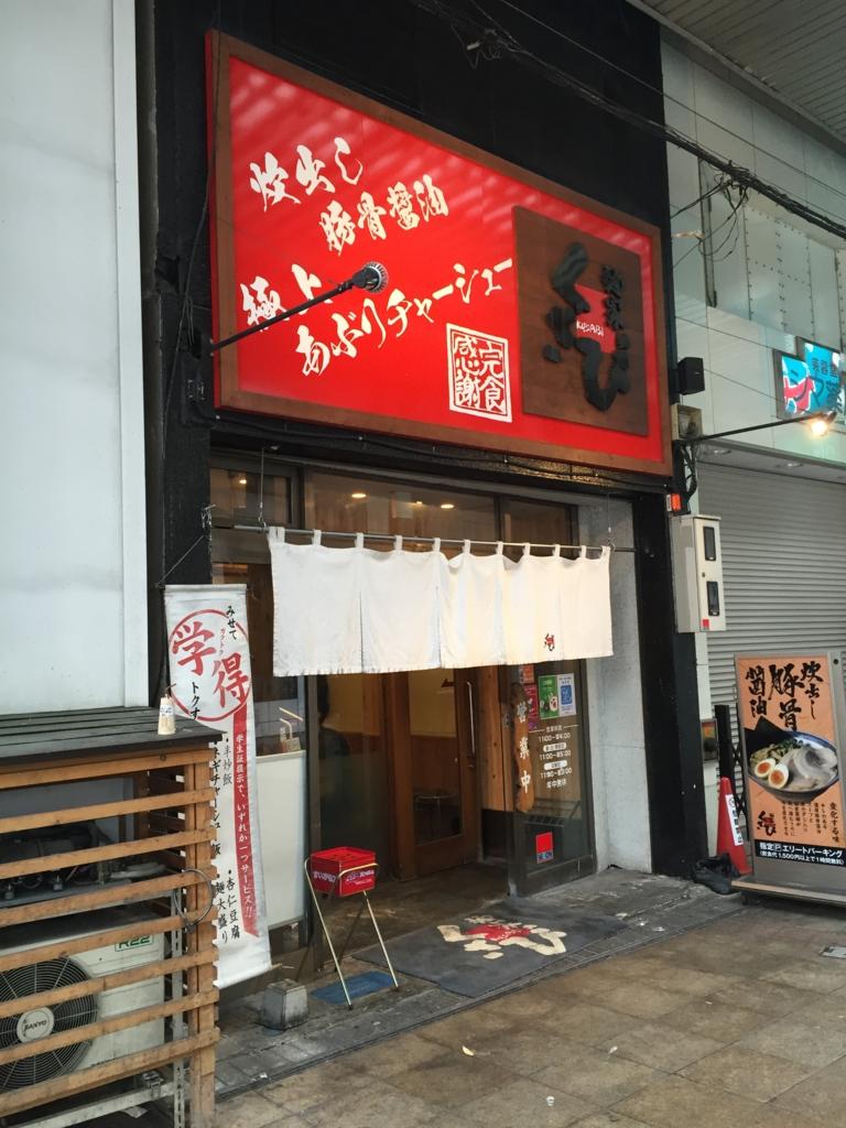 f:id:ra-menoishii:20161127210237j:plain