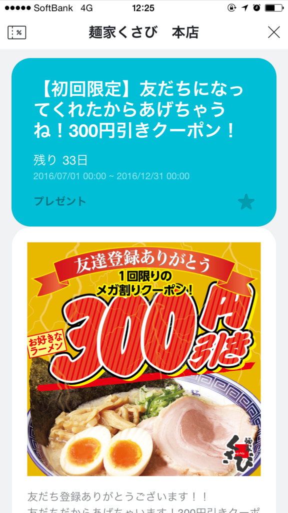 f:id:ra-menoishii:20161127210458p:plain