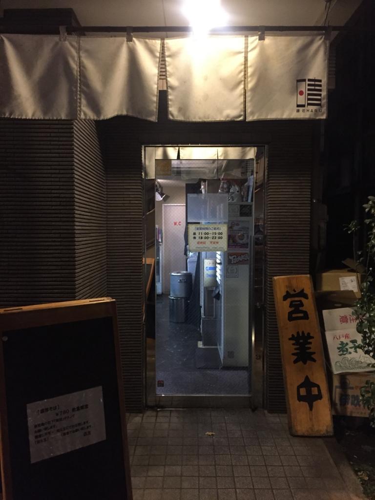 f:id:ra-menoishii:20161130204229j:plain