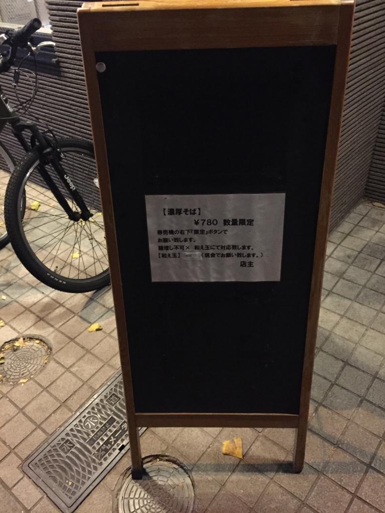 f:id:ra-menoishii:20161130204244j:plain