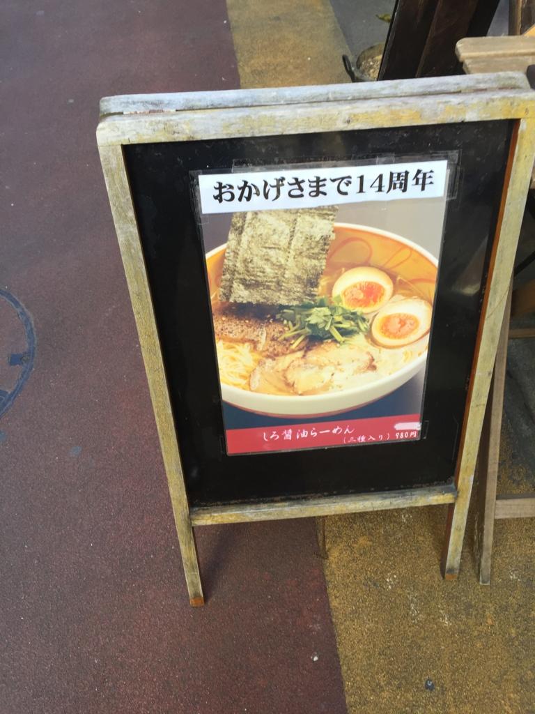 f:id:ra-menoishii:20161130210401j:plain