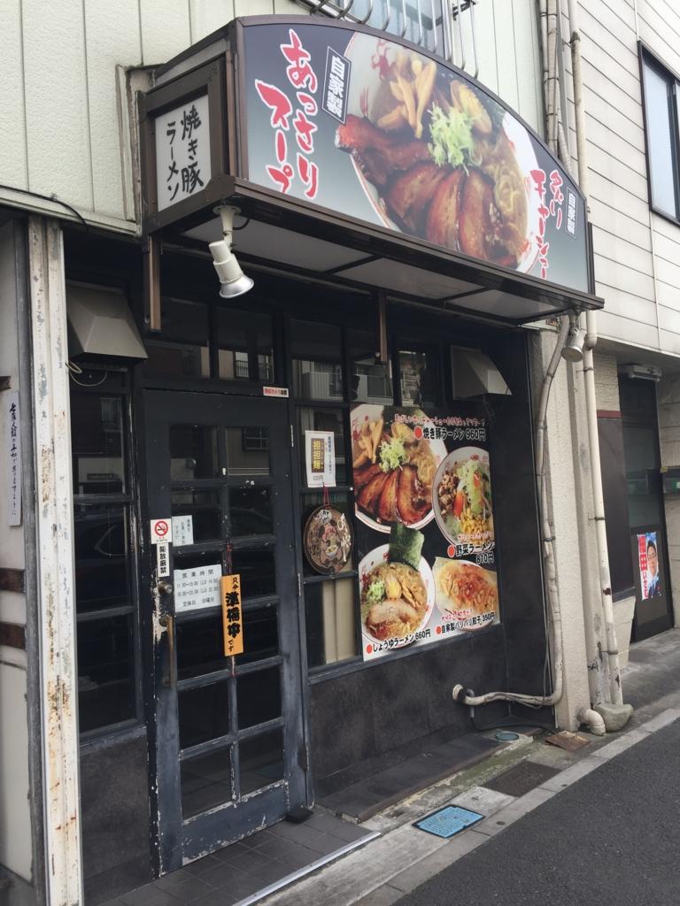 f:id:ra-menoishii:20161204150416j:plain