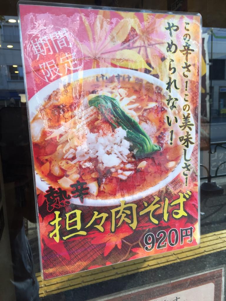 f:id:ra-menoishii:20161204152832j:plain