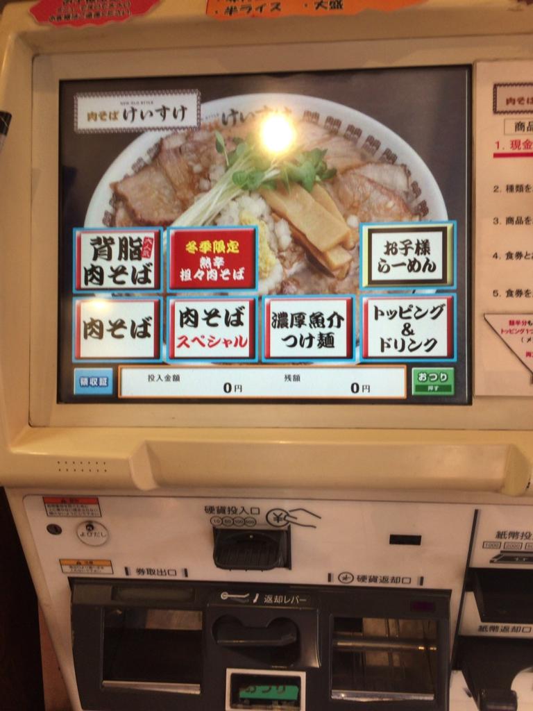 f:id:ra-menoishii:20161204152837j:plain