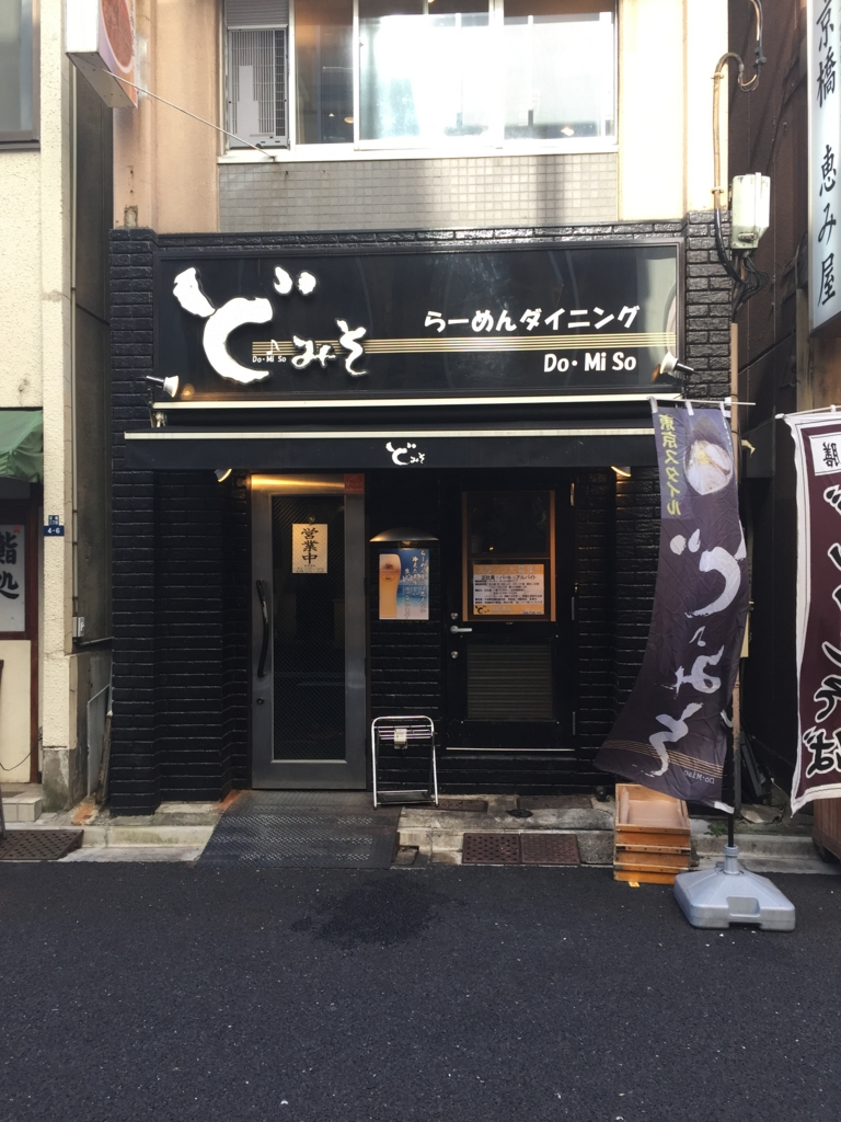 f:id:ra-menoishii:20161206221902j:plain
