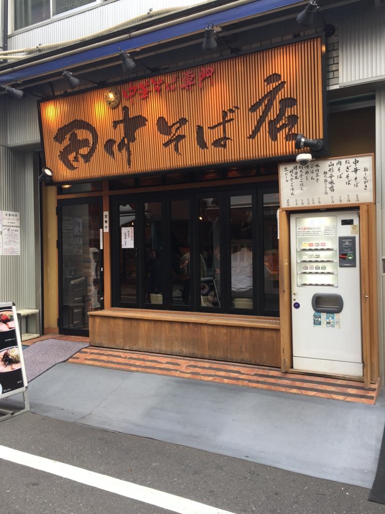 f:id:ra-menoishii:20161211152211j:plain