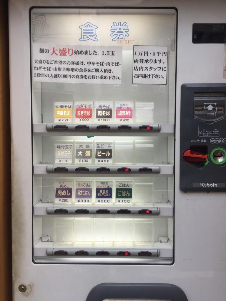 f:id:ra-menoishii:20161211152218j:plain