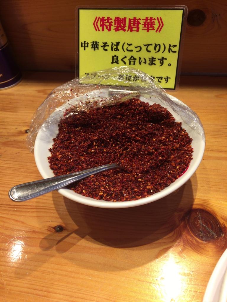 f:id:ra-menoishii:20161211152253j:plain