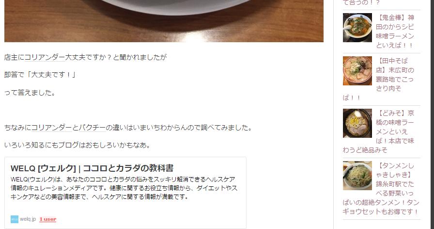 f:id:ra-menoishii:20161217172815p:plain