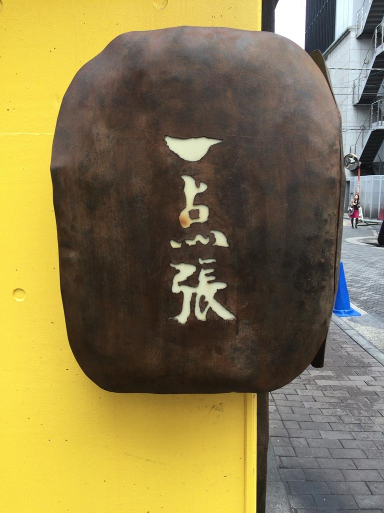 f:id:ra-menoishii:20161217205741j:plain