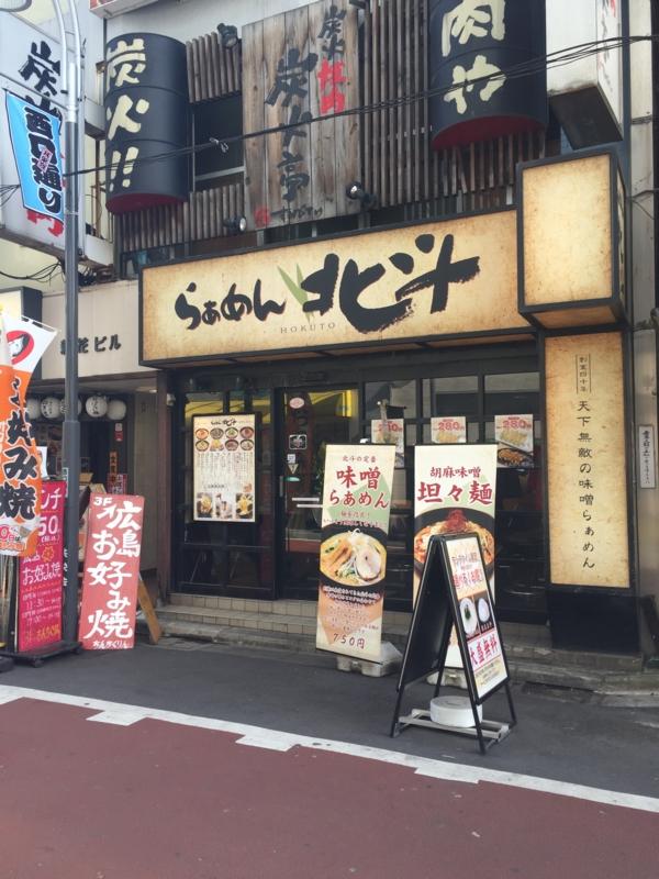 f:id:ra-menoishii:20161217212538j:plain