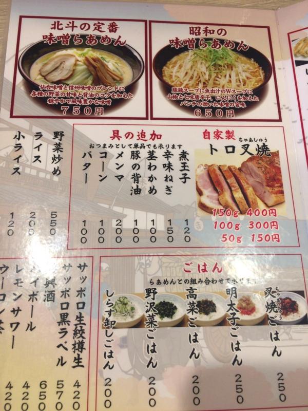 f:id:ra-menoishii:20161217212541j:plain
