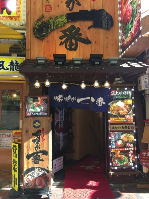 f:id:ra-menoishii:20161217225714j:plain