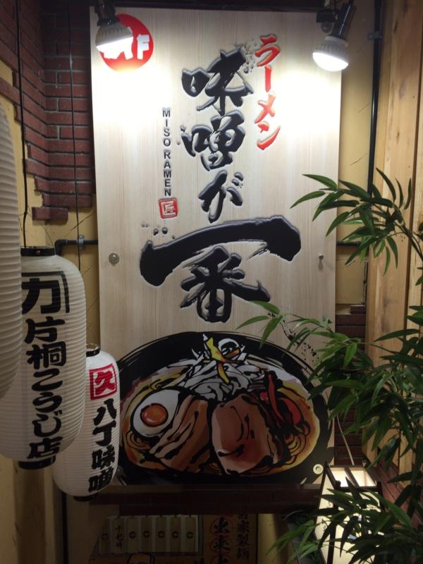 f:id:ra-menoishii:20161217225715j:plain