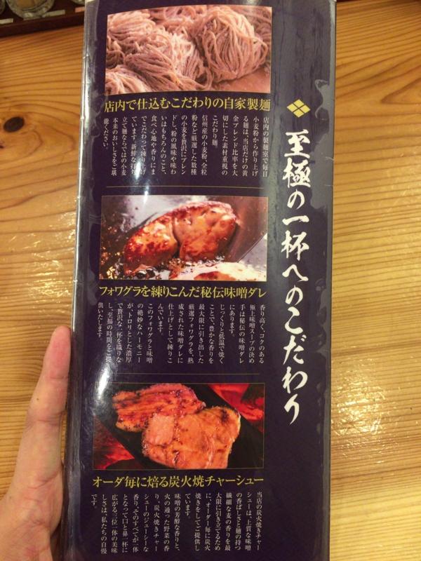 f:id:ra-menoishii:20161217225722j:plain