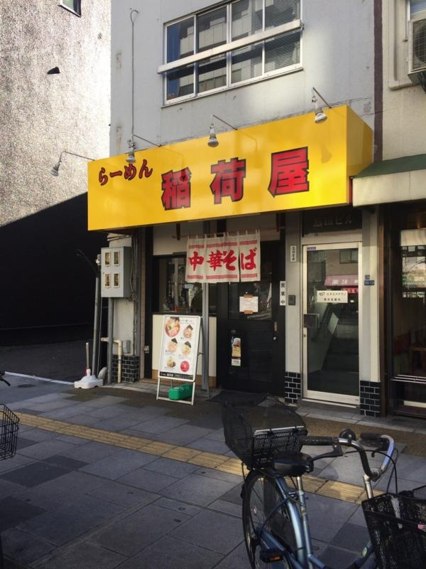 f:id:ra-menoishii:20161217225739j:plain