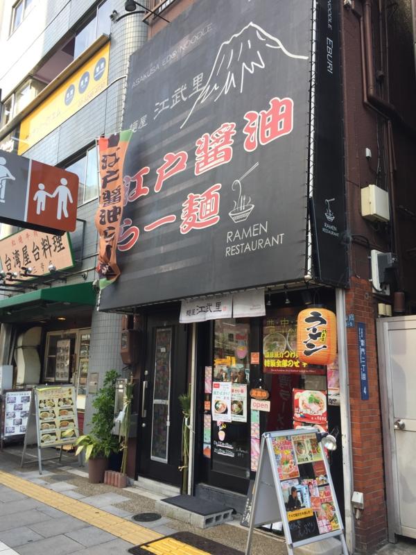 f:id:ra-menoishii:20161224161905j:plain