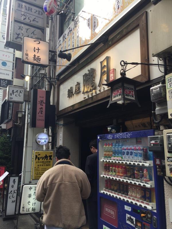 f:id:ra-menoishii:20170104205939j:plain