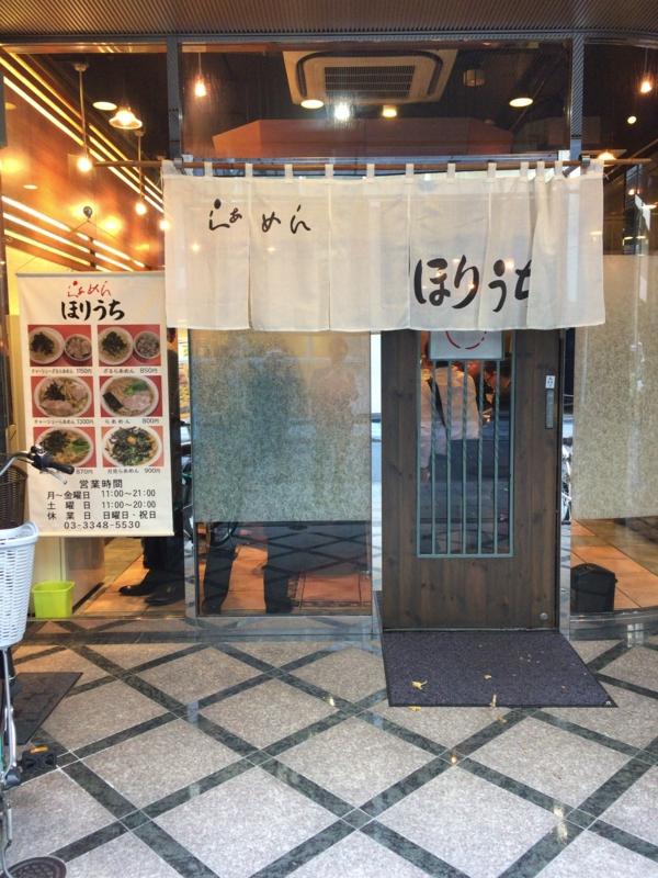 f:id:ra-menoishii:20170104205945j:plain