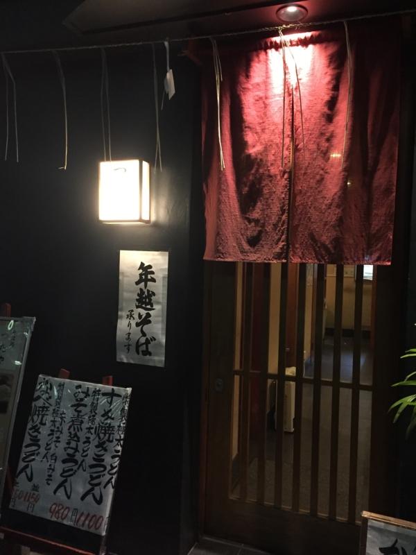f:id:ra-menoishii:20170104210004j:plain