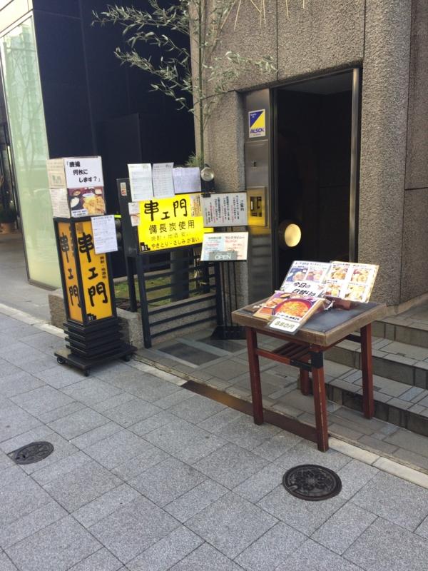 f:id:ra-menoishii:20170104210029j:plain