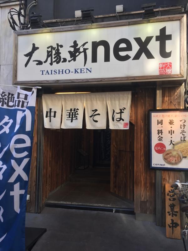 f:id:ra-menoishii:20170129220717j:plain
