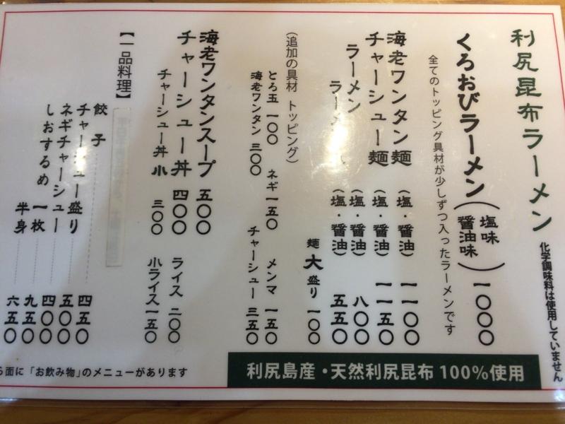 f:id:ra-menoishii:20170129220821j:plain