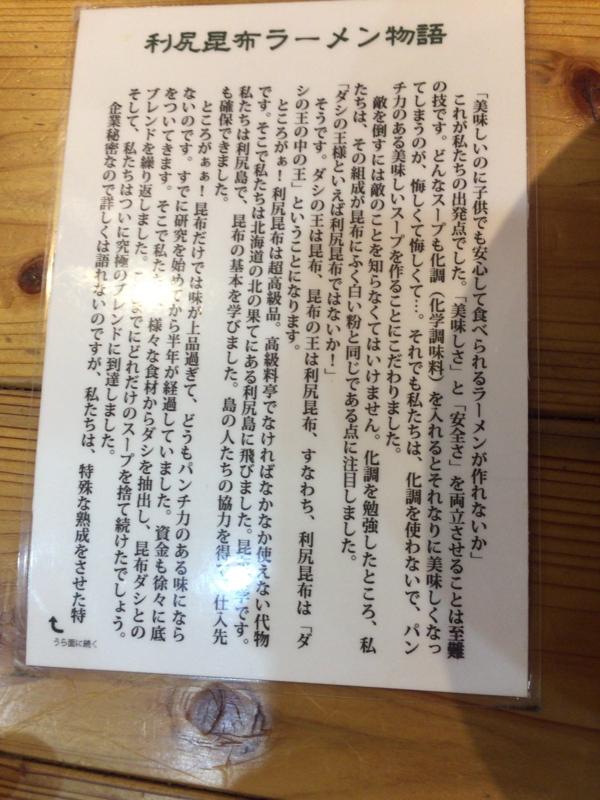f:id:ra-menoishii:20170129220823j:plain