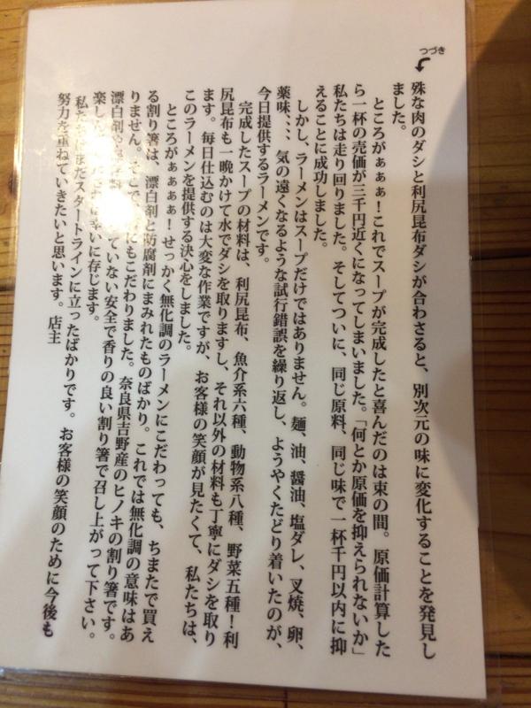 f:id:ra-menoishii:20170129220824j:plain
