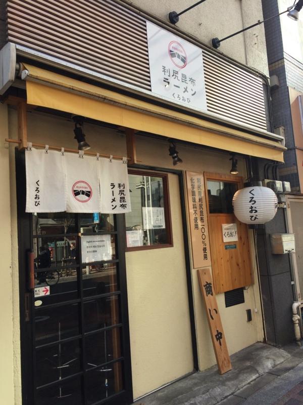 f:id:ra-menoishii:20170129220831j:plain