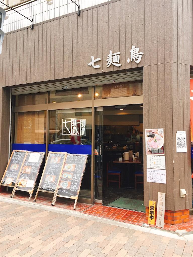 f:id:ra-menoishii:20180310195624j:image