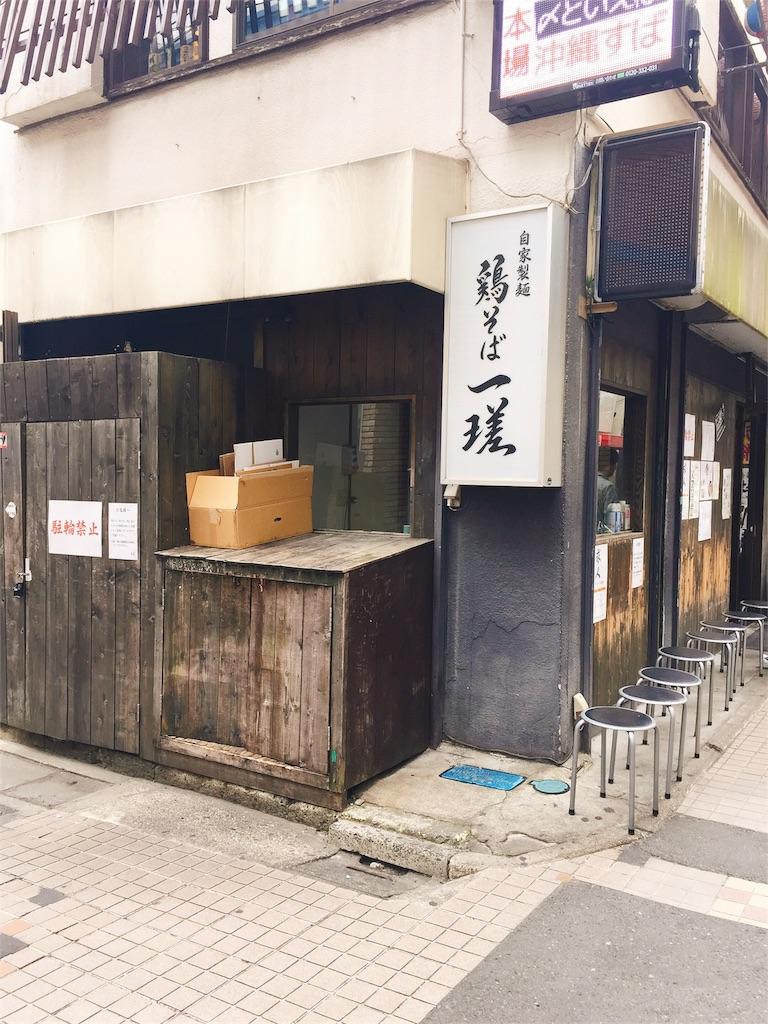 f:id:ra-menoishii:20180319193433j:image