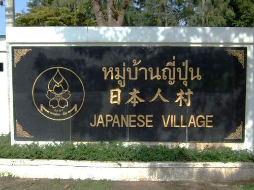 アユタヤ日本人村