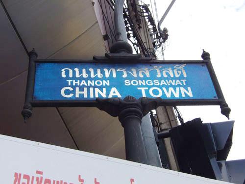 チャイナタウン