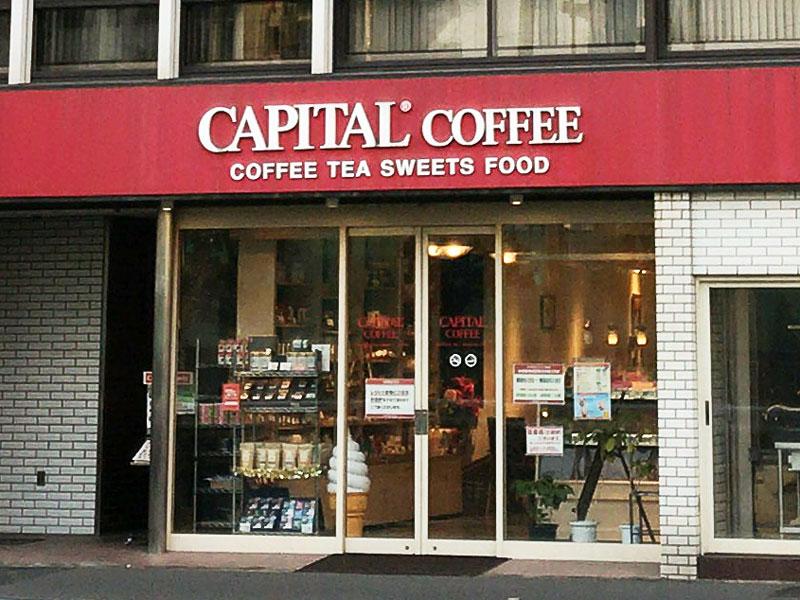 キャピタルコーヒー