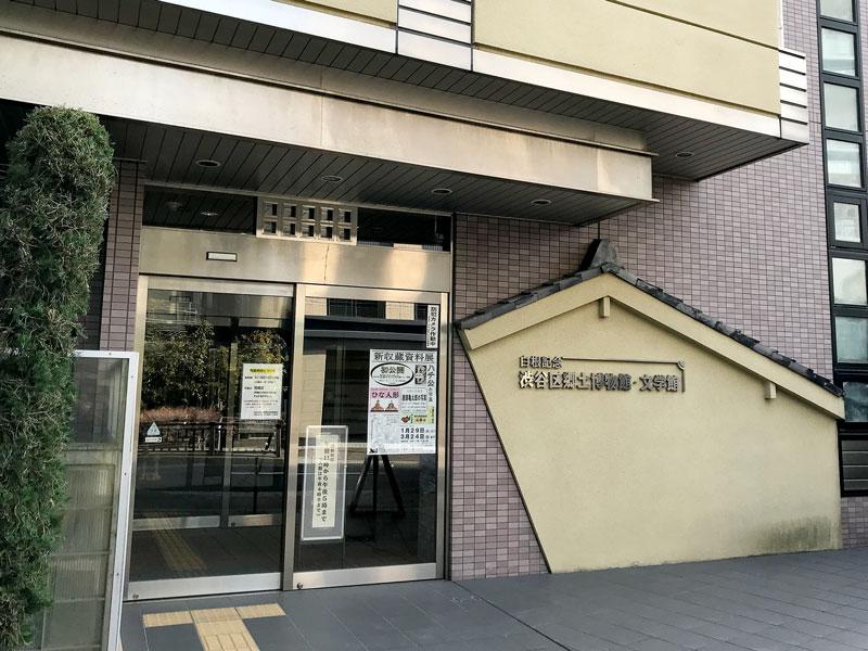 白根記念渋谷区郷土博物館文学館