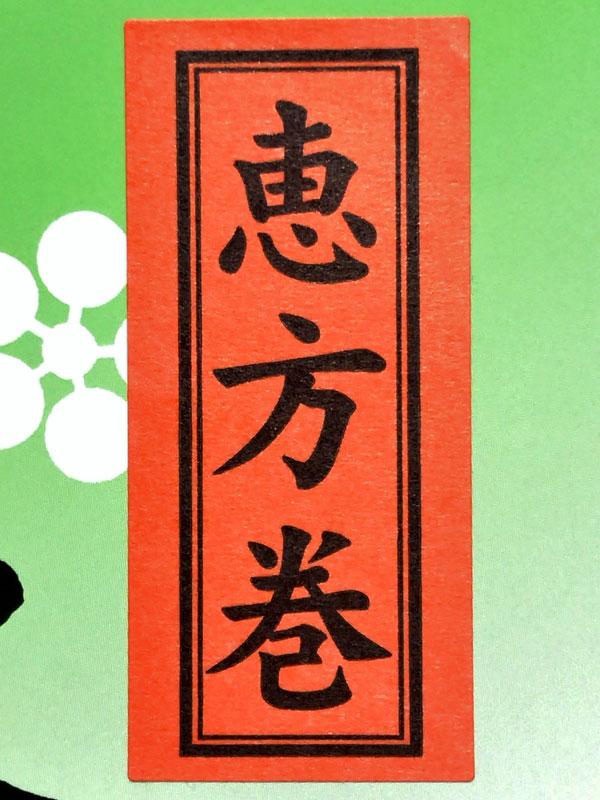 八千穂寿司