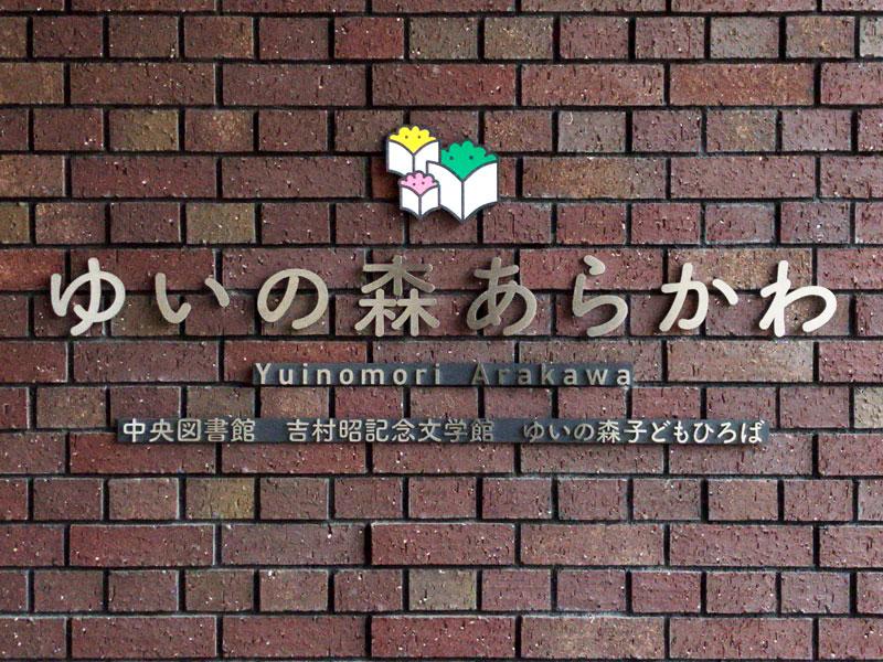 吉村昭記念文学館