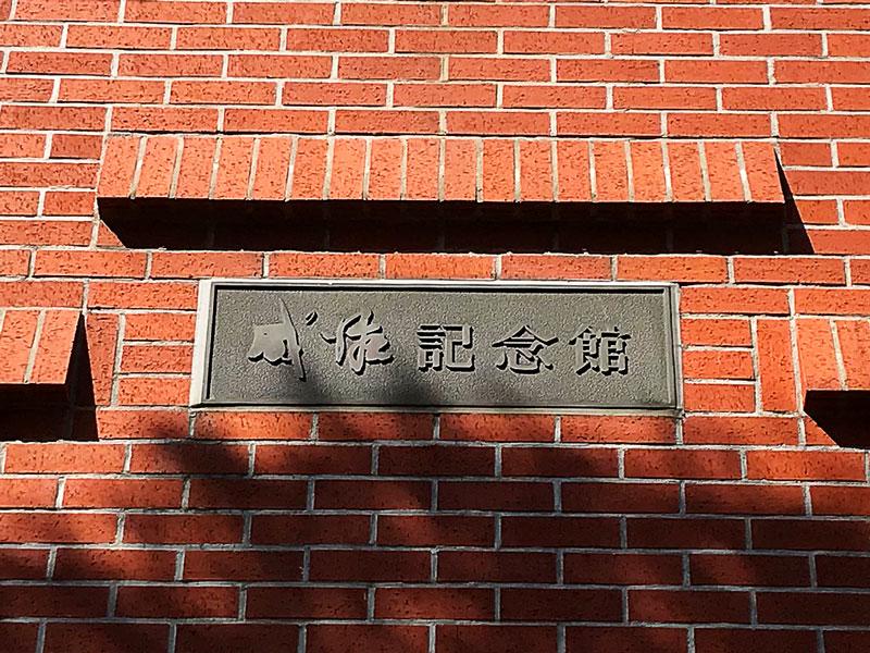 成瀬記念館