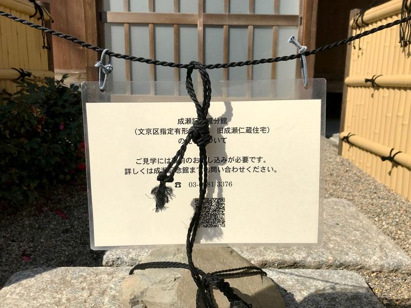 成瀬記念館分館