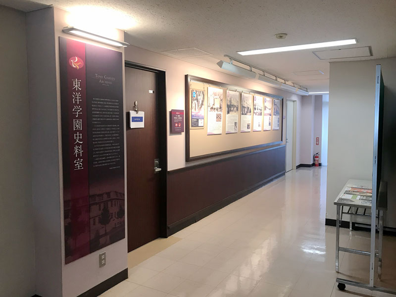 東洋学園史料室