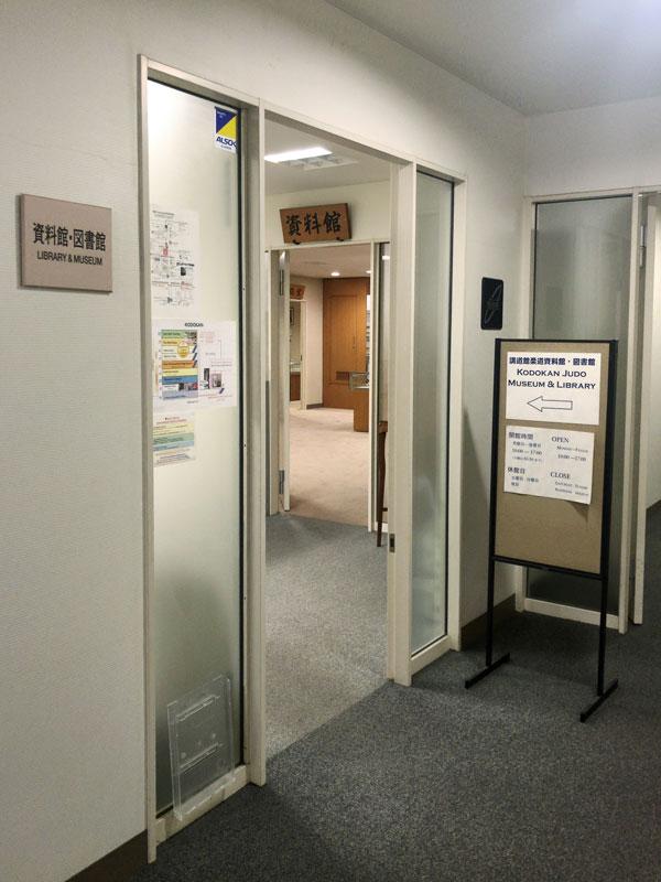 講道館柔道資料館