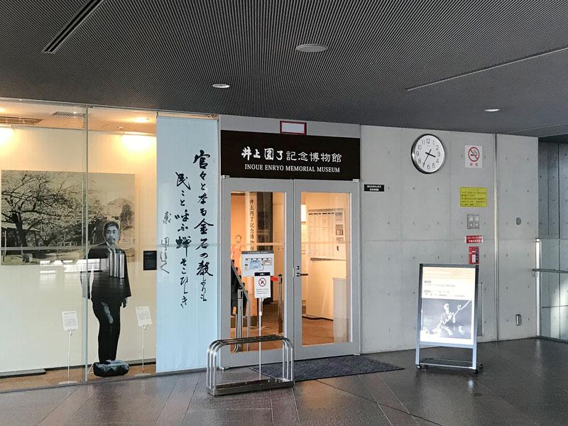 井上円了記念博物館