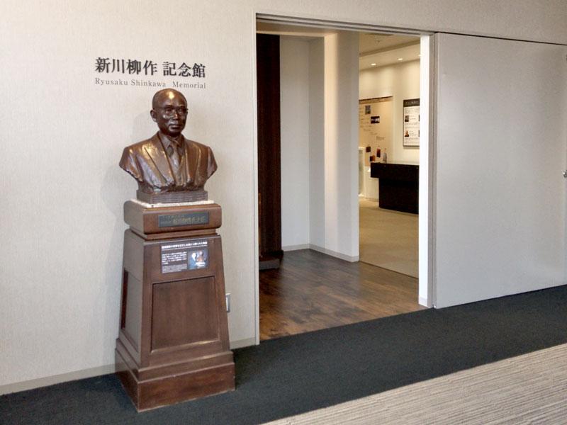 新川柳作記念館