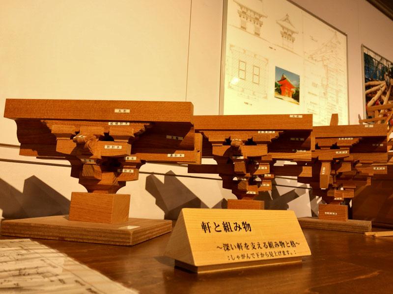 木組みの博物館