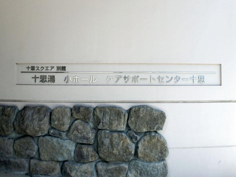 小伝馬町牢屋敷展示館