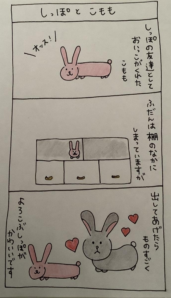 f:id:rabbittail-ko:20200510123046j:plain